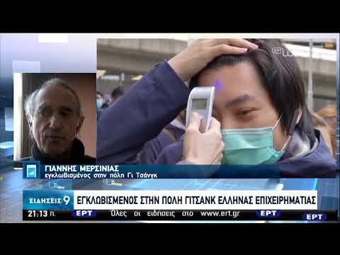 Έλληνες πολίτες παραμένουν «εγκλωβισμένοι» στην Κίνα   03/02/2020   ΕΡΤ