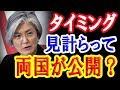 「日韓の溝狭まった」韓国外相の発言に韓国ネットから賛否