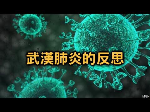 我們應該換個角度了解武漢肺炎