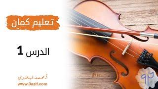 تعليم عزف كمان الدرس الأول www.3azif.com