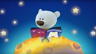 Познавательный мультфильм для детей - Ми-Ми-Мишки - Звездная история - 1 серия