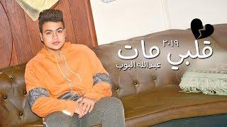 أغنية قلبي مات | عبدالله البوب (بالكلمات) \ 2019 (2alpe Mat | Abdullah Elpop (Lyrics تحميل MP3