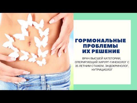 Поликистоз, миома, хламидиоз, кисты, рак, причины и решения проблем.
