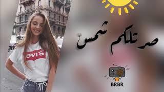 اغاني حصرية اغاني عراقيه ~ صرتلكم شمس | 2019 تحميل MP3