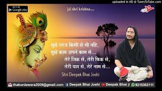 भक्त पथ - Govats Deepak Bhai Joshi