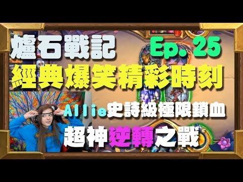 爐石經典爆笑精華第二十五集!!