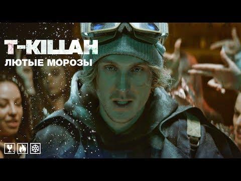 T Killah Лютые Морозы премьера клипа 2019