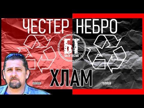 "Реакция Бати на трек  ""Честер Небро - Хлам"" (2019) | reaction | Батя слушает"