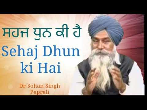 Sehaj Dhun Ki Hai   Dr. Sohan Singh Paprali