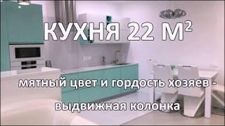 Большая кухня 22 кв. м мятного цвета с большим карго