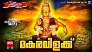 Latest Ayyappa Devotional Songs Malayalam 2016 # മകരവിളക്ക് # Hindu Devotional Songs Malayalam