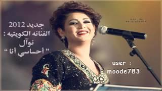تحميل و مشاهدة جديد و حصري نوال الكويتيه - احساسي انا 2012 MP3