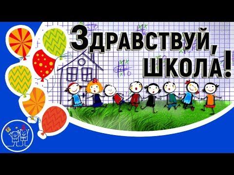 Здравствуй школа! Праздник 1 сентября ДЕНЬ ЗНАНИЙ. Красивое видео поздравление с Днем Знаний детям.