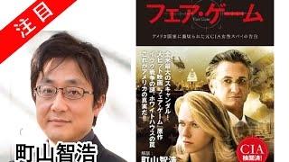 町山智浩米最大のスキャンダル「フェアゲームFairGame」20101126