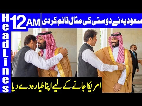 Saudi Prince Give His Private Jet to PM Khan for US Visit | Headlines 12 AM | 22 Sept 2019 | Dunya