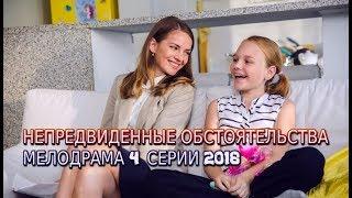 Сериал НЕПРЕДВИДЕННЫЕ ОБСТОЯТЕЛЬСТВА 2018 фильм мелодрама на канале Россия 1 трейлер-анонс