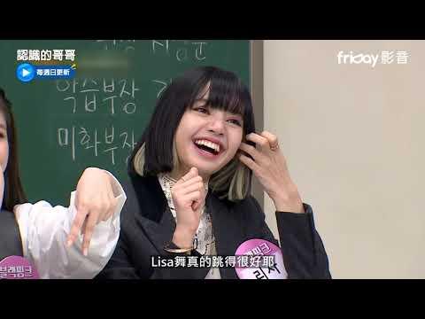 BLACKPINK Lisa示範泰國最新流行舞蹈,太可愛啦!!!