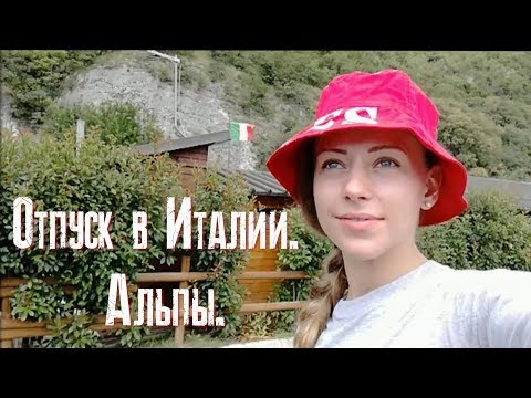 Альпы. Отпуск в Италии. / Vocation in Alps.