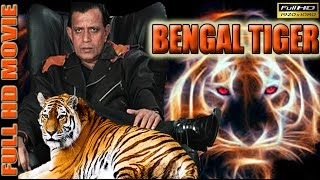 Bengal Tiger 2001  Mithun Chakraborty  Roshini  Vineetha  Shakti Kapoor  Full HD Movie