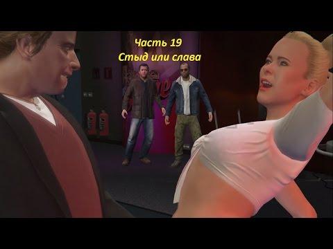 GTA 5 прохождение На PC - Часть 19 - Стыд или слава