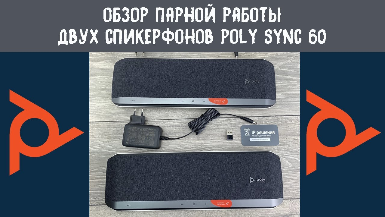 Показываем работу в паре двух спикерфонов Poly Sync 60.