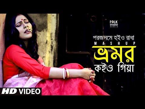 Bhromor Koio Giya/Radha Mashup   Debjani Acharya   Bangla Folk Song   Folk Studio Bangla 2018
