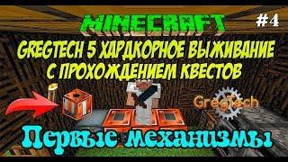 GregTech Хардкорное выживание с книгой квестов / Minecraft GregTech Первые механизмы #4