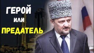 Как Кадыров предал Чечню