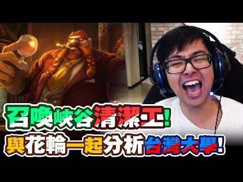 【DinTer】原來花輪總是射不乾淨?!分析台灣各大學競爭力!
