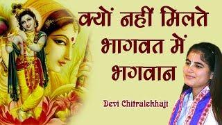 Kese Milenge Bhagwan Devi Chitralekhaji Bhajan