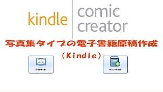 写真集タイプの電子書籍原稿作成Kindle