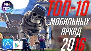 Лучшие игры для iOS и Android 2016: Аркады - ТОП 10