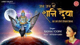 Shani Dev Aarti - Jai Jai Shani deva