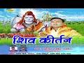 शिव कीर्तन Shiv Kirtan     Surender Rajbhar   New Kawar Song   Shiv Bhajan 2018