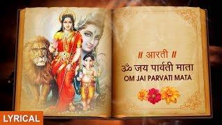 Om Jai Parvati Mata Parvati Aarti By ANURADHA PAUDWAL