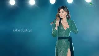 تحميل اغاني Elissa ... Hikayat - 2018   إليسا ... حكايات - بالكلمات MP3