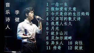 音乐诗人 李健 我心中的TOP 10+