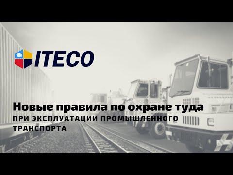 Новые  правила по охране туда при эксплуатации промышленного транспорта