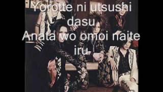 The GazettE Guren Lyrics