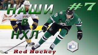 Наши в НХЛ 2015 #7 HD / Red NHL 2015 #7 HD