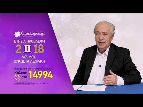 Δίδυμος 2018: Οι ετήσιες προβλέψεις του ζωδίου σου από τον Κώστα Λεφάκη