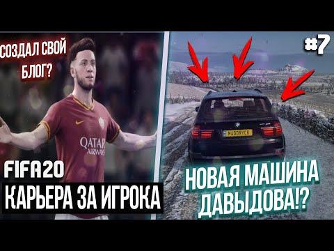 FIFA 20 | Карьера за игрока новый сезон [#7] | НОВАЯ МАШИНА ДАВЫДОВА!? ЧТО КУПИЛ ИЛЬЯ? СВОЙ БЛОГ?