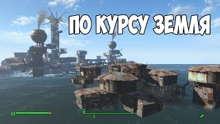 Fallout 4 ДИКСИЛЕНД НОВАЯ ЛОКАЦИЯ►МОД