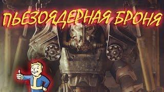 Fallout 4: Легендарная броня. Пъезоядерная силовая броня.