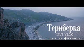 Териберка live vlog (один день из жизни)