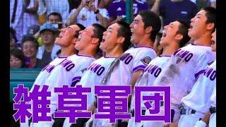 高校野球金足農業を応援支援しよう!!!!!