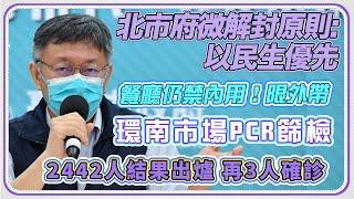 台北市本土病例+19 柯文哲最新防疫說明
