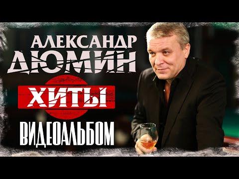 ВИДЕОКЛИПЫ СБОРНИК | Лучшие пеcни | Александр Дюмин