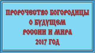 Пророчество Богородицы о будущем России и мира 2017 год. Автор Г. Волик