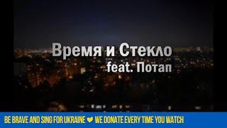 Время и Стекло feat. Потап - Слеза (Official Lyric Video)
